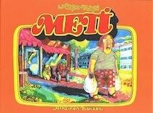 Libro: La abuela Meti - Rapi, Aapo